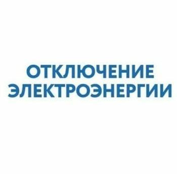 24fc9356368 Плановое отключение электроэнергии пройдет в Пушкинском округе 23 мая