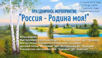de9b538d8 День России отметят в Пушкинском округе творческими выступлениями